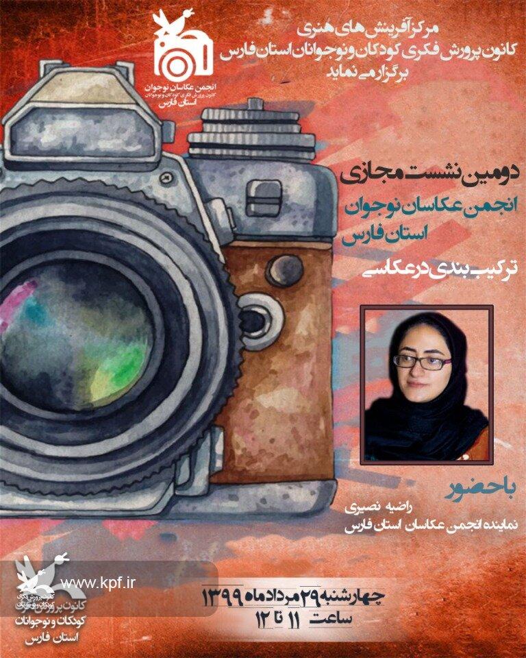 دومین نشست تخصصی عکاسان نوجوان