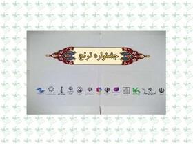 برگزیده شدن سه عضو  کانون البرز در جشنواره « اوقات فراغت ترنج»
