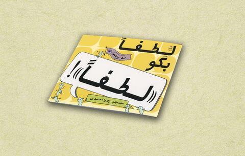 کتاب لطفا بگو لطفا به نویسندگی و تصویرگری مو ویلمز و ترجمه زهرا احمدی