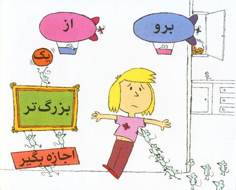 لطفا بگو لطفا به نویسندگی و تصویرگری مو ویلمز و ترجمه زهرا احمدی
