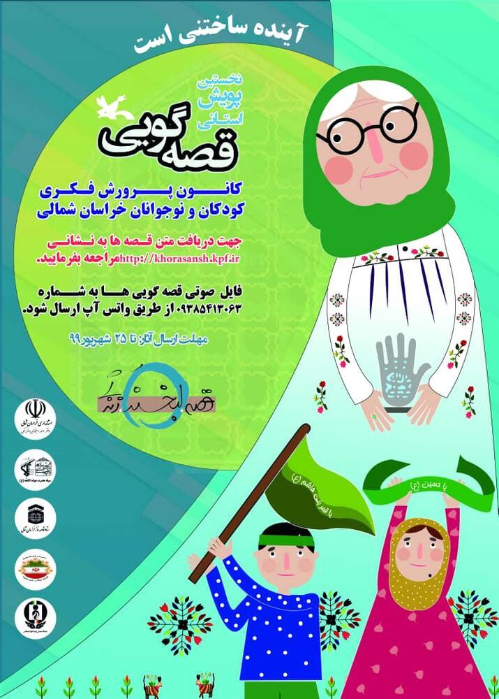آغاز دور دوم نخستین پویش استانی قصه گویی