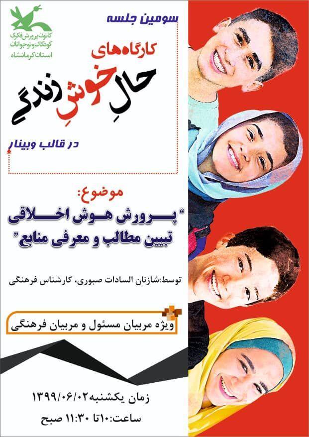 شرکت مربیان کرمانشاهی در وبینار حال خوش زندگی