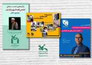 استمرار فعالیت انجمنهای تخصصی کانون پرورش فکری مازندران در فضای مجازی