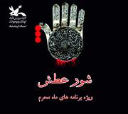 بوی ماه محرم در مراکز کانون استان کرمانشاه پیچید