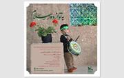 اعلام برنامه های فرهنگی وهنری کانون استان تهران در ایام سوگواری سید و سالار شهیدان