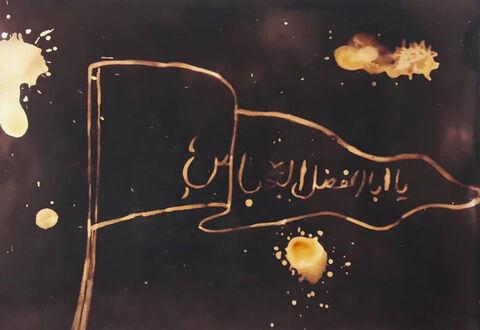 آثارهنری اعضای کانون لرستان باموضوع عاشورا