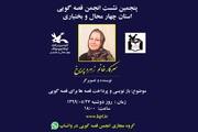نشست انجمن قصهگویی چهارمحال و بختیاری