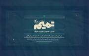 تجهیز کتابخانههای کانون پرورش فکری گلستان در هفته دولت