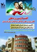 سه پروژه کانون پرورش فکری کودکان و نوجوانان استان کردستان افتتاح می شود