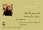 صد و نهمین انجمن ادبی آفتاب
