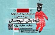 هفت اثر کانون به جشنواره بینالمللی نمایش عروسکی تهران - مبارک راه یافت