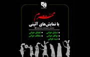 معرفی نمایشهای آیینی عاشورایی در ماه محرم