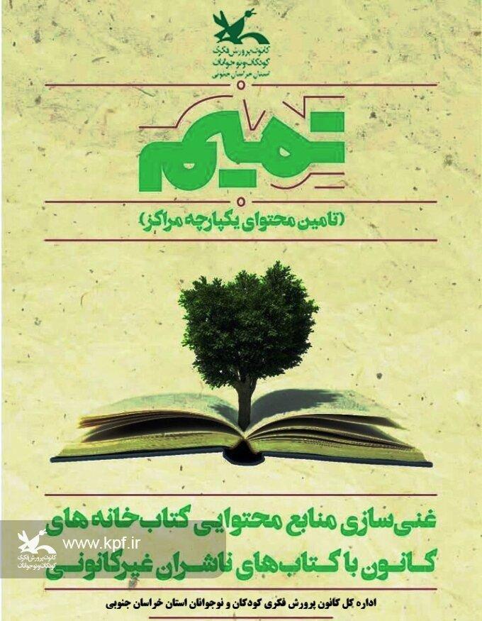 مراکز کانون خراسان جنوبی با بیش از هشت هزار جلد کتاب تجهیز می شوند