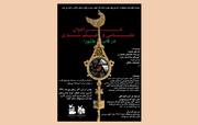 انتشار فراخوان عکاسی و فیلمسازی «درقابعاشورا»