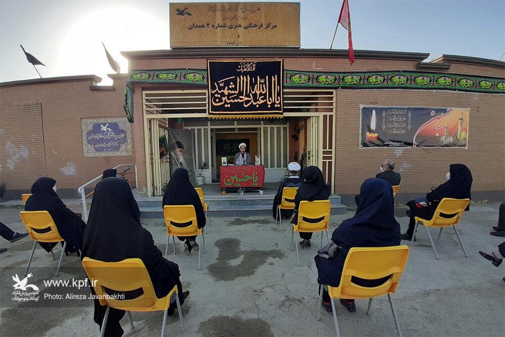 نوای «یا حسین» در حیاط مرکز فرهنگیهنری شماره ۲ کانون پرورش فکری کودکان و نوجوانان همدان