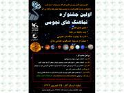 اولین جشنوارهی نماهنگهای نجومی در کرج