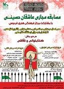مسابقهی مجازی کتابخوانی و نقاشی عاشقان حسینی