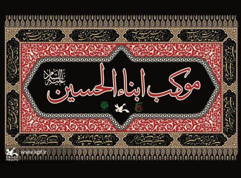 پخش زنده موکب ابناء الحسین از حرم مطهر رضوی