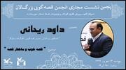 پنجمین نشست مجازی انجمن قصهگویی بزرگسالان مراکز کانون شمال خوزستان فردا برگزار میشود