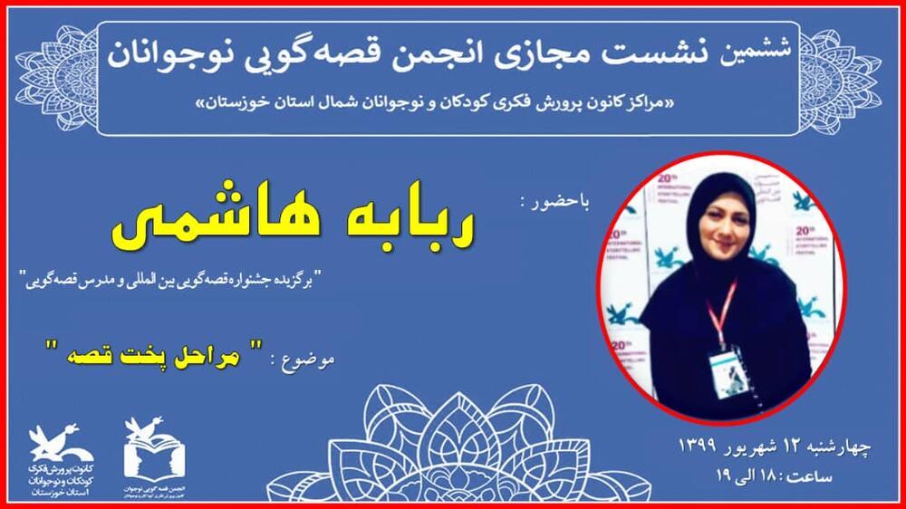 نوجوانان خوزستانی مراحل پخت قصه را فرا می گیرند