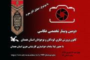 دومین وبینار تخصصی عکاسی ویژه مربیان فرهنگی استان همدان برگزار شد