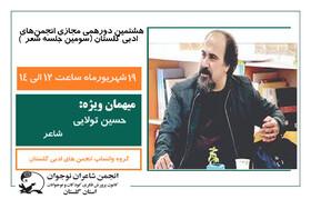 هشتمین جلسه مجازی انجمنهای ادبی کانون گلستان برگزار میشود