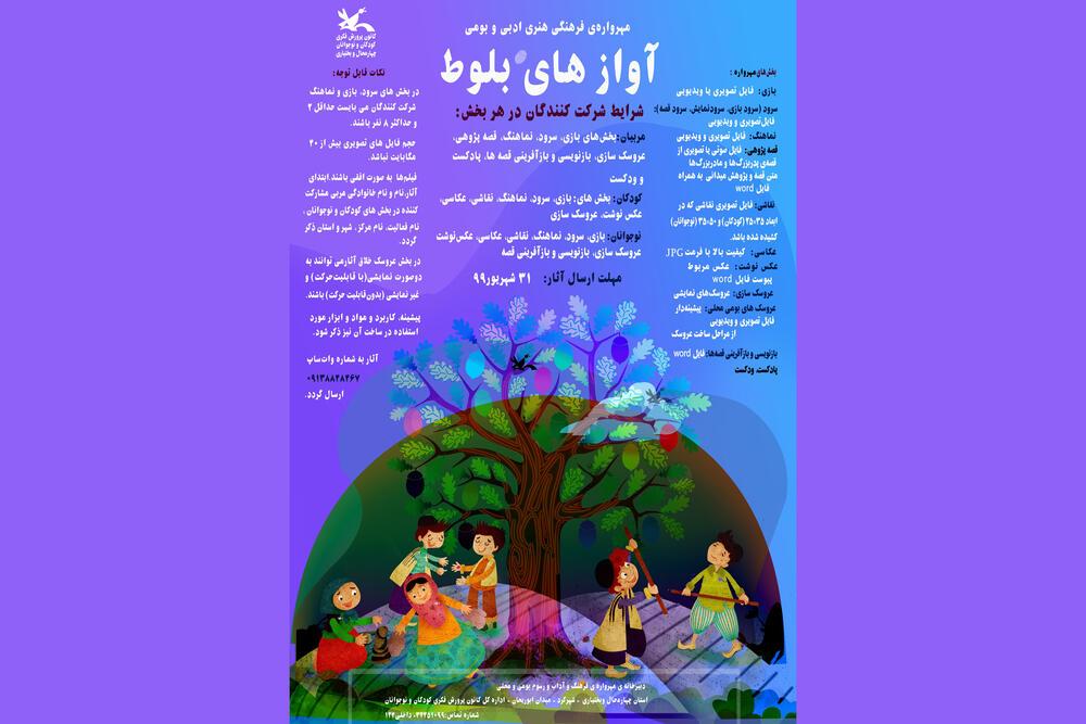 سرزمین آوازهای بلوط میزبان مهرواره کودکان و نوجوانان