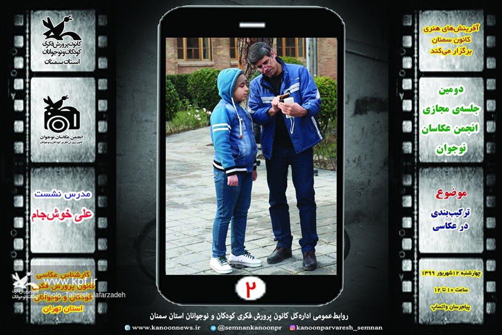 بررسی «نقش ترکیببندی» در انجمن عکاسان نوجوان کانون سمنان