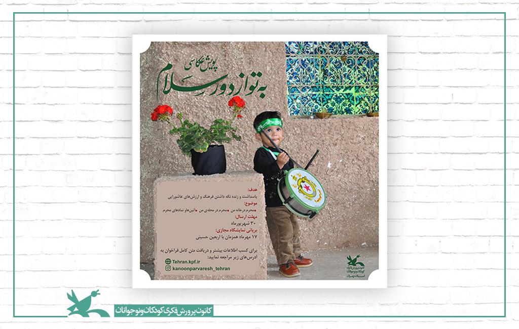 ویش عکاسی «به تو از دور سلام» در کانون تهران