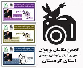 انجمن عکاسان نوجوان استان کردستان از روایت عکس ها گفتند