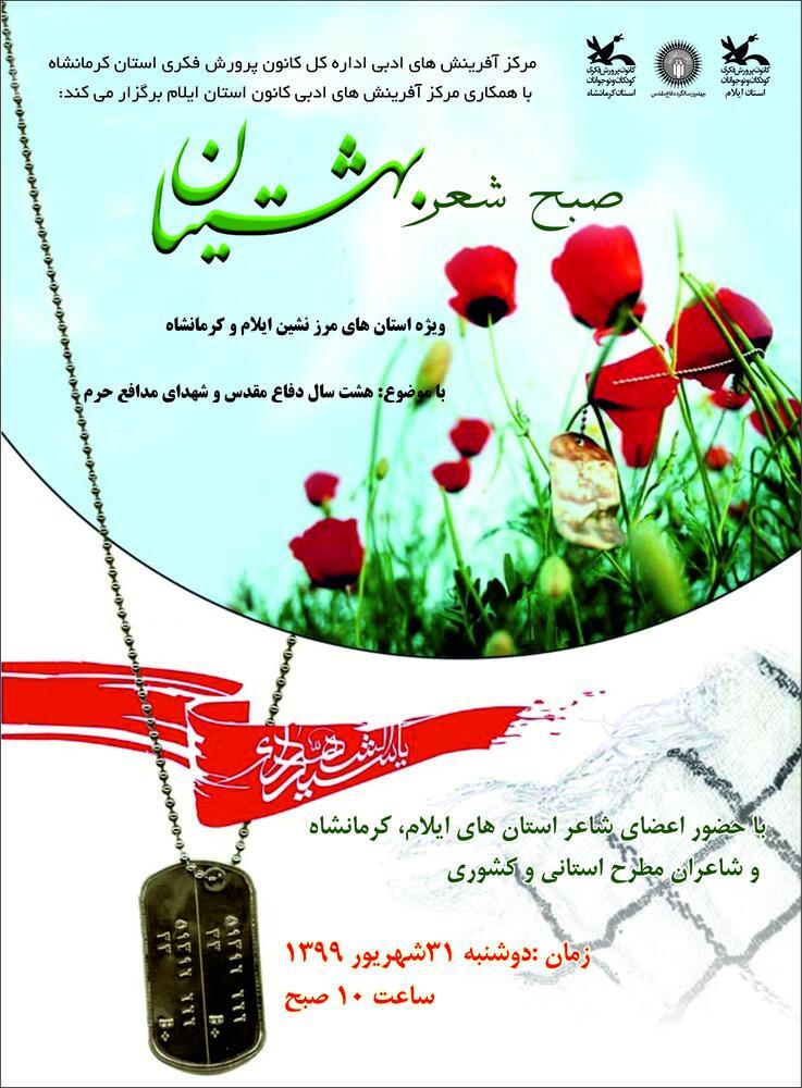 کانون استانهای ایلام و کرمانشاه، صبح شعر مشترک دفاع مقدس برگزار کردند