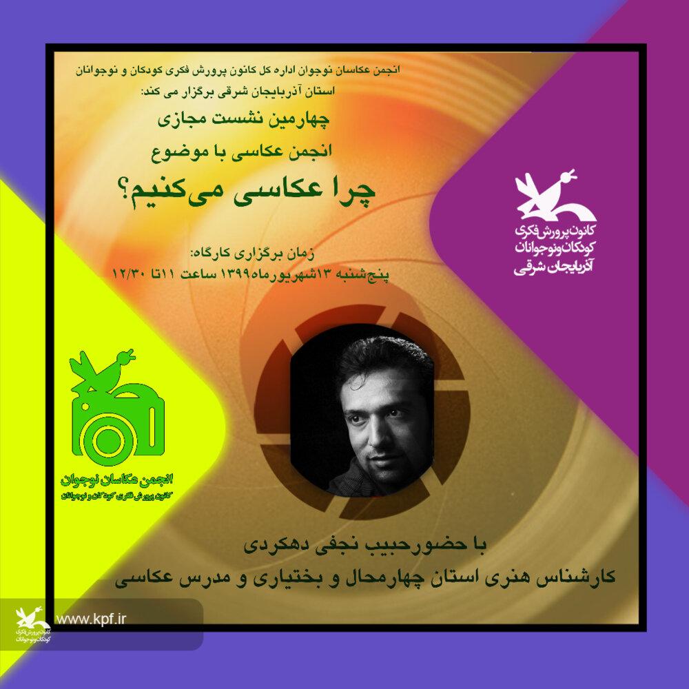 هشتمین نشست انجمن شعر شهریار و چهارمین جلسه انجمن عکاسی کانون آذربایجان شرقی برگزار شد