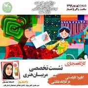 مربیان هنری کانون فارس با «کاربرد کاردستی در کارگاه نقاشی» آشنا شدند