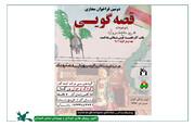 دومین فراخوان قصهگویی مجازی کانون پرورش فکری گلستان منتشر شد