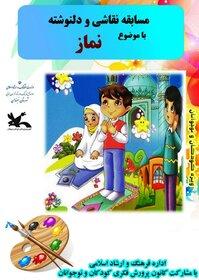 برگزاری مسابقهینقاشی و دلنوشته با محوریت نماز در کانون شهرستان نهبندان