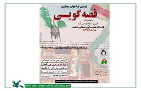 نتایج دومین فراخوان قصهگویی مجازی کانون گلستان اعلام شد
