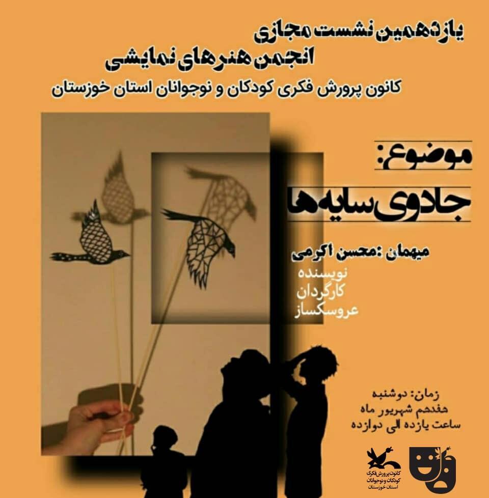 یازدهمین نشست مجازی انجمن هنرهای نمایشی کانون خوزستان فردا برگزار میشود