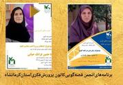 برگزاری کارگاههای ویژه قصه و قصهگویی در کرمانشاه