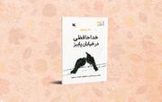 «خداحافظی در خیابان پاییز» مریم اسلامی به چاپ سوم رسید