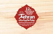 حضور ۸۵ کشور در جشنواره بینالمللی پویانمایی تهران