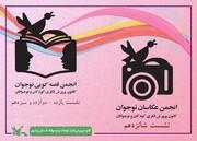 """در انجمن های کانون استان بوشهر """"کادربندی در عکاسی"""" و """"پادکست و فن بیان در قصه گویی"""" مطرح گردید"""