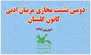 دومین گردهمایی مجازی مربیان و رابطان ادبی کانون گلستان