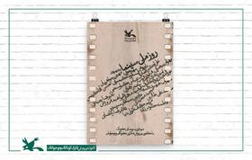 بیستویکم شهریور روز ملی سینما گرامی باد