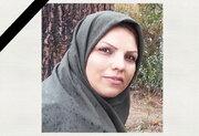 مربی فرهنگی کانون استان تهران؛ درگذشت