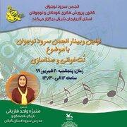 اولین وبینار تخصصی انجمن سرود نوجوان آذربایجان شرقی