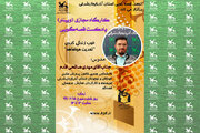کارگاه مجازی پادکست قصهگوئی در کانون آذربایجان شرقی