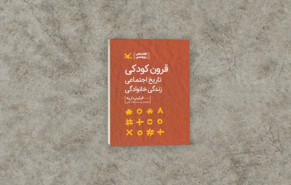 کتاب «قرون کودکی، تاریخ اجتماعی، زندگی خانوادگی» منتشر شد