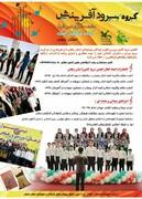 گامی جدید در راستای حضور اجتماعی ، فرهنگی و هنری و ... در کانون پرورش فکری کودکان و نوجوانان استان زنجان