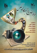 کودکان و نوجوانان هرمزگانی رشادت های مدافعان وطن را با دوربین های خود ثبت می کنند