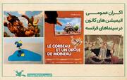 اکران عمومی انیمیشنهای کانون در سینماهای فرانسه